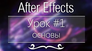 Adobe After Effects, Урок #1 - Основы