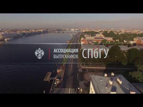 Ассоциация выпускников СПбГУ: Пять лет Ассоциации выпускников СПбГУ!