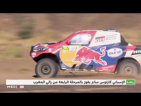العرب اليوم - شاهد: الإسباني كارلوس سانز يفوز بالمرحلة الرابعة من رالي المغرب