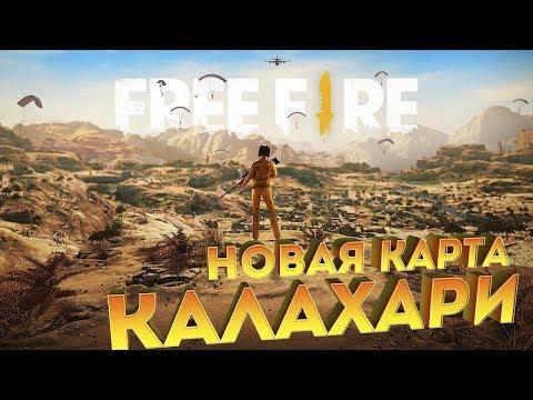 Новая карта Калахари │ Топ 1 │ Обновление в FREE FIRE / ФРИ ФАЕР
