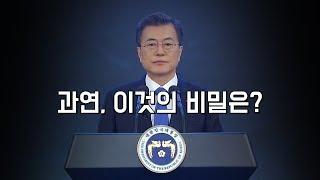 문재인 대통령의 비밀병기!!!