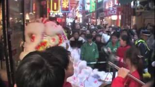 横浜中華街2012春節「採青(さいちん)」