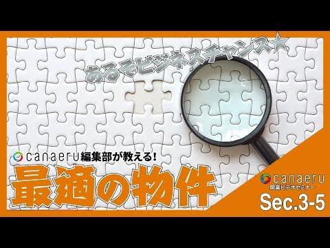 【Sec.3-5】店舗物件検索条件の調整