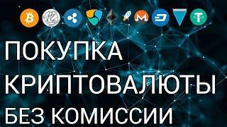 Как купить криптовалюту без комиссии (0-1%)