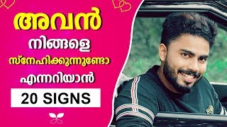 20 Signs That A Guy Likes You | Malayalam Relationship Tips