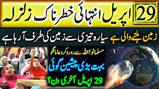 What is reality of 29 april 2020