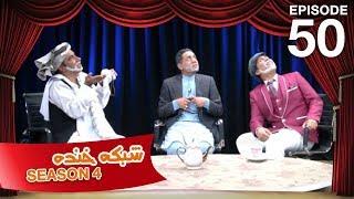 Shabake Khanda - Season 4 - Episode 50
