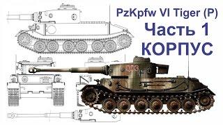 Танк из картона. PzKpfw VI Tiger (P) (Часть - 1 Корпус)