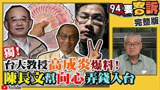 韓被共諜2千萬扶植上位?香港泛民派大勝