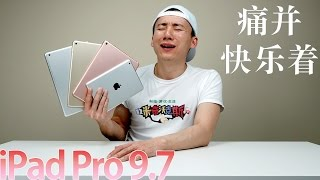 (ENg Sub)iPad Pro 9.7 funny and real unboxing ,搞笑却真实,内心含着泪开封! - dooclip.me