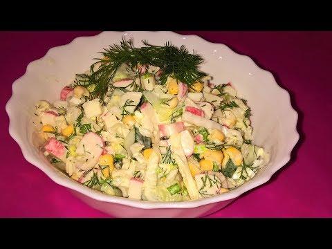 Салат с крабовыми палочками. Салат с пекинской капустой и кукурузой. Салат на праздничный стол.