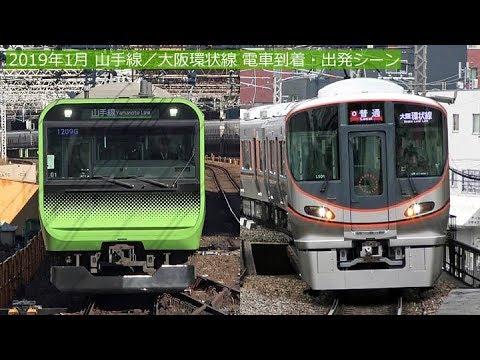 2019年1月 山手線/大阪環状線 電車到着・出発シーン