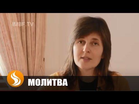 Молитва исцеления от дерматита.  Инна Лео   IMBF.org