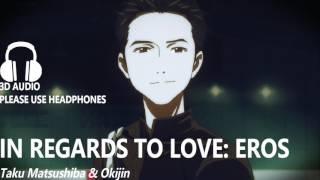 【3D AUDIO】In Regards To Love: Eros - Taku Matsushiba featuring Okijin