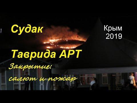 Пожар на Таврида АРТ. Закрытие фестиваля, Судак, Крым, 25 августа 2019
