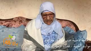 الحلقة 13: احكيلي عن بلدي - يافا .. مع الحاجة فاطمة عبد الله من غزة