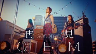 G.E.M.【再見 GOODBYE】Official MV [High Quality Mp3] 鄧紫棋