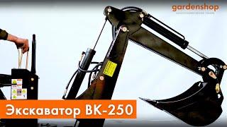 Экскаваторная установка BK-250 (для тракторов от 35 л.с.)