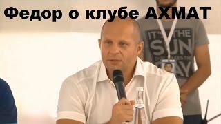 Емельяненко о клубе Ахмат