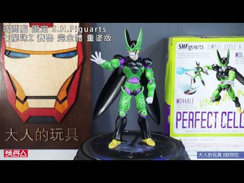 BANDAI SHF 七龍珠 賽魯 -Premium Color Edition- セル完全体 Dragonball Z開箱