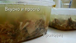 Вкусно и просто:  Холодец. Пошаговый рецепт с фото и видео.