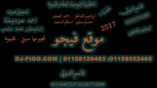 تحميل اغاني مولد الربابه اورج محمد حلمى توزيع سردينه موقع فيجو MP3