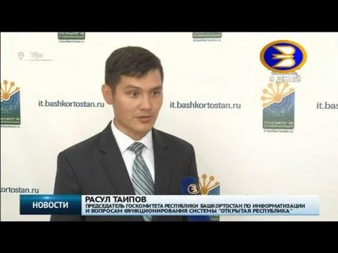 Запуск Яндекс.Лицея в Республике Башкортостан в сюжете от телеканала БСТ
