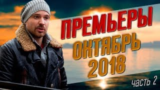 Премьеры октября 2018 | Часть 2 | Ласточка, Светлана, Плата за спасение, Изморозь, Скорая помощь