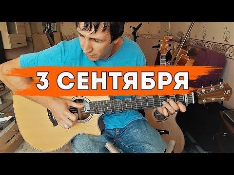 Третье сентября на гитаре. М. Шуфутинский / Alex Mercy