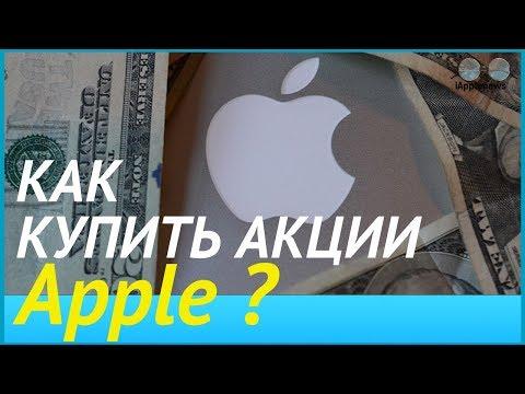 Как купить акции Apple. Копим деньги на iPhone 8