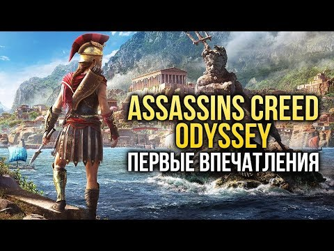 ASSASSIN'S CREED ODYSSEY - Первые впечатления