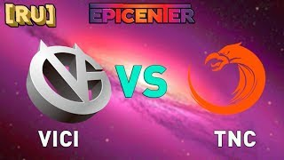 ✅ [RU] TNC-RNG ТОП МАТЧ EPICENTER MAJOR | ТНС-РНГ | TNC PREDATOR-ROYAL NEVER GIVE UP