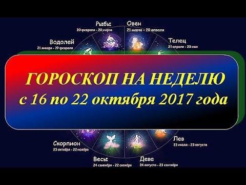 Гороскопы 2016 от володиной