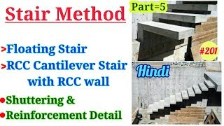 Floating Stair Design & Method With Shuttering Of Rcc Wall And Cantilever Steps |👍 Cantilever Stair