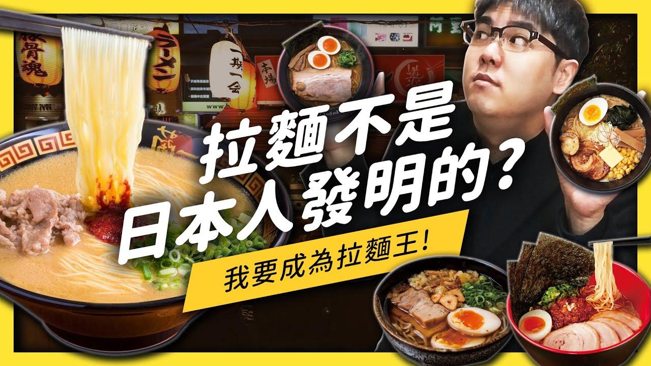 你知道你喜歡的拉麵是哪一種口味嗎?你知道有人吃拉麵前會先唸咒語嗎?拉麵流派大解析!《食物知識大拼盤》EP002| 志祺七七