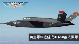 軍武器硏 F-35交付5小時即訓練/海外買家受益大/XQ-58A組軍空中無人戰隊/攻擊配搭有人機任務/F-22隱形塗料坑洞/飛行安全受質疑 | 110集 2019年08月12日B 第二節