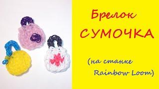 Брелок СУМКА из резинок Rainbow Loom Bands, Радужки Rainbow Loom