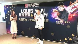 康泰x Louis Yan甄澤權美國西岸魔法奇幻之旅