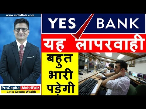 YES BANK SHARE PRICE ANALYSIS | लापरवाही बहुत भारी पड़ेगी | YES BANK STOCK ANALYSIS | YES BANK REVIEW