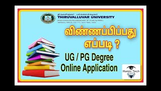 How to apply Thiruvalluvar University Online Application UG/PG (Constituent Colleges) CBCS 2020-21