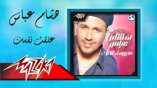 تحميل اغاني Allat Nafsak - Hesham Abbas علقت نفسك - هشام عباس MP3