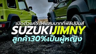 Suzuki Jimny 2019 เปิดราคาแค่ 5.84 แสนบาทที่ฟิลิปปินส์ 30% เป็นลูกค้าผู้หญิง   CarDebuts