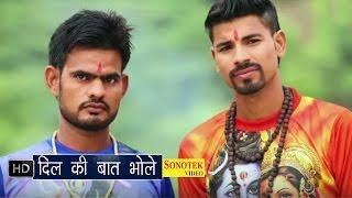 Dil Ki Baat Bhole    दिल की बात भोले    Haryanvi Shiv Bhola Kawad Bhajan