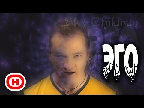 EGO / Клипы / Sky Children