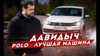 ДАВИДЫЧ - ЛУЧШИЙ БЮДЖЕТНЫЙ АВТОМОБИЛЬ / VW POLO