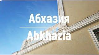 Такая противоречивая, но колоритная Абхазия