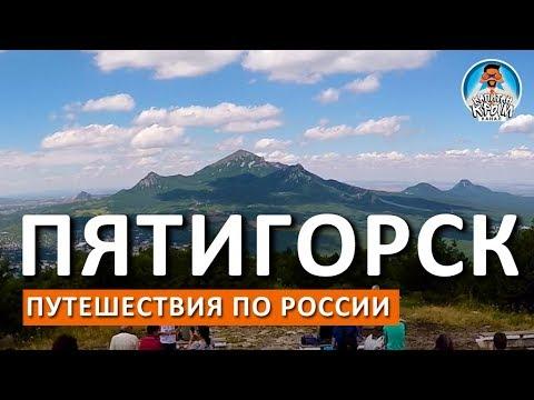 Пятигорск. Гора Машук. Провал. Источники. Кавминводы. Россия