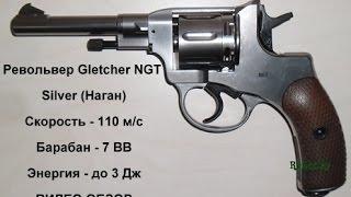 Пневматический револьвер Gletcher NGT Silver (Наган) от компании ИП Лобацевич Ю. Л. - видео