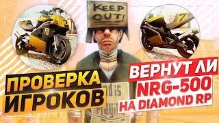 ПРОВЕРКА ИГРОКОВ НА DIAMOND RP! / ВЕРНЁТ ЛИ ШКОЛЬНИК NRG?