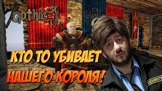 Gothic 3 - Охранник Года!